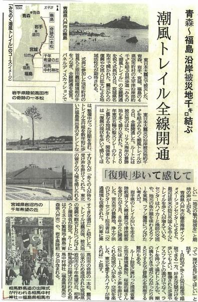 190611akita.jpg