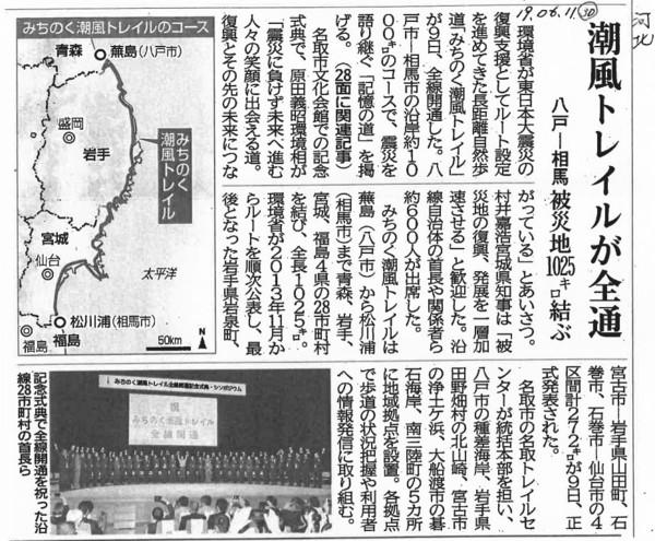 190611sendai_trail.jpg