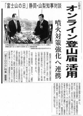 20160223静岡新聞1.jpg