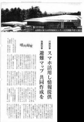 20160223静岡新聞2.jpg