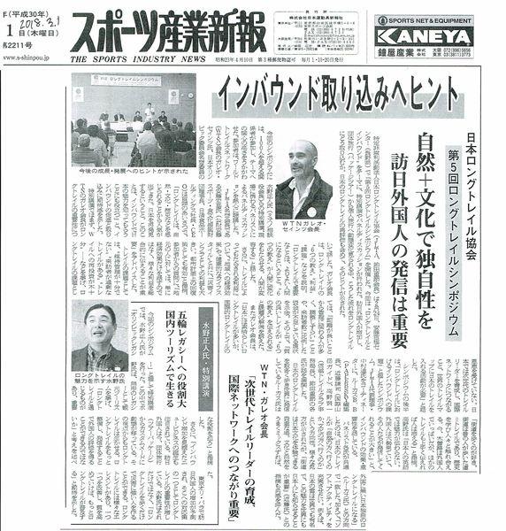 2018.3.1スポーツ産業新報 1面_20180305.jpg