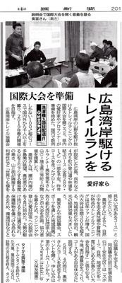 中国新聞朝刊:TR-290307.jpg