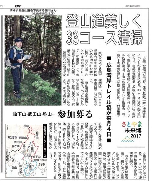 中国新聞H29527.jpg
