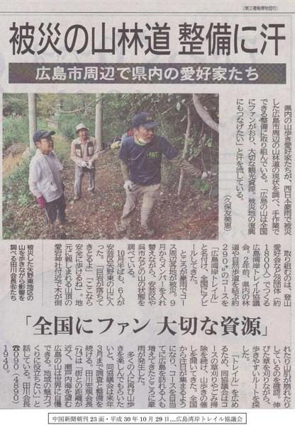 中国新聞H30.10.29.jpg