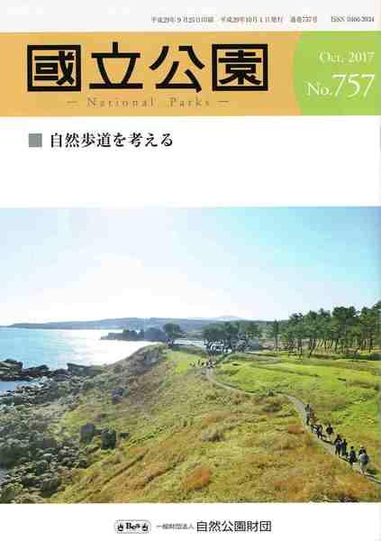 国立公園2017.10_20171030.jpg