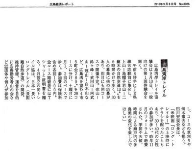 経済レポートH28年9月8日号.jpg