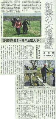 釧路新聞5月9日.jpg