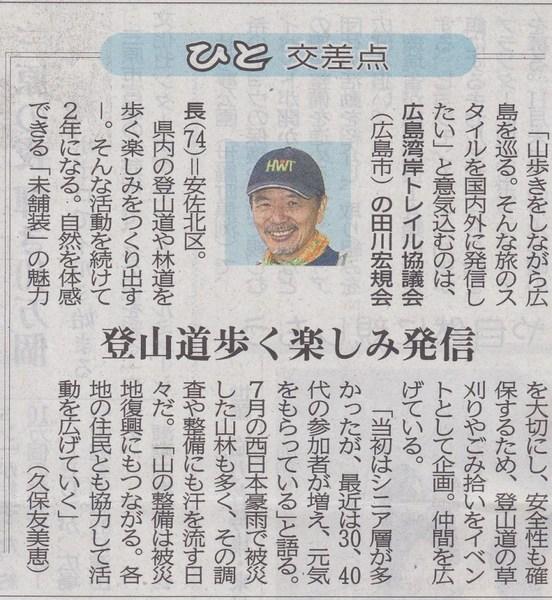 chuugoku_shinbun181121.jpg