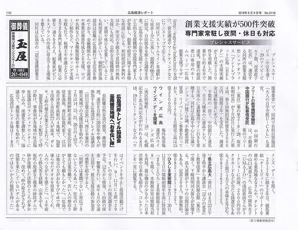 hiroshima_keizai20180809.jpg