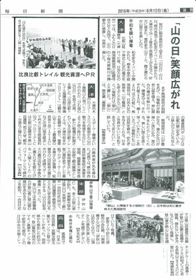 mainichi_shiga160812.jpg
