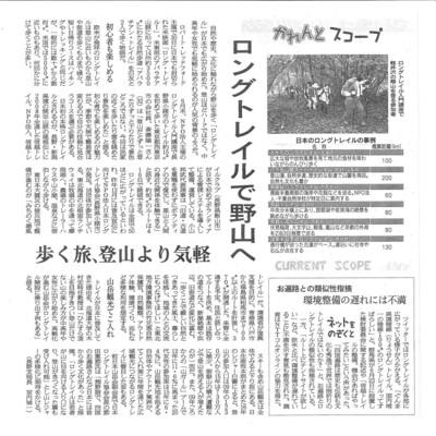 nikkei160731_10.jpg