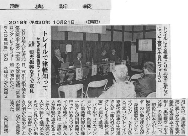 okutsugaru_longtrail_forum201810202.jpg
