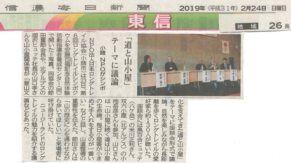 shinano_mainichi20190224m.jpg