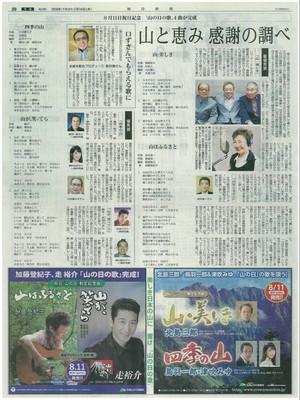 yamanohi160714.jpg