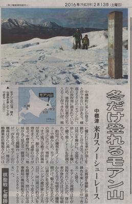 yomiuri_hokkaidou160213.jpg