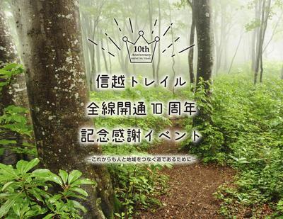 10周年イベント表紙画像.jpg