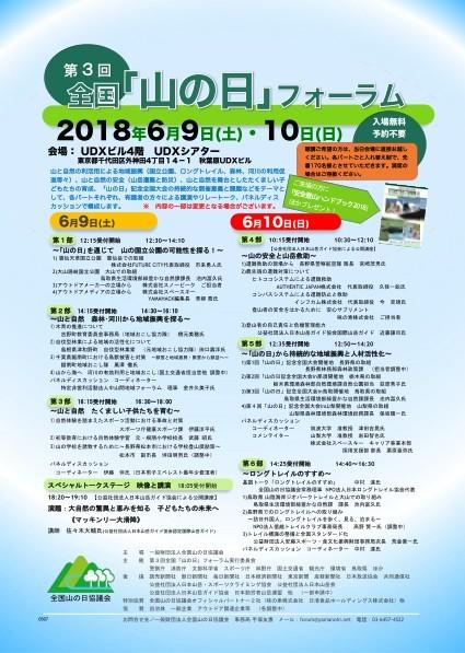 3rd_yamanohi_forum.jpg