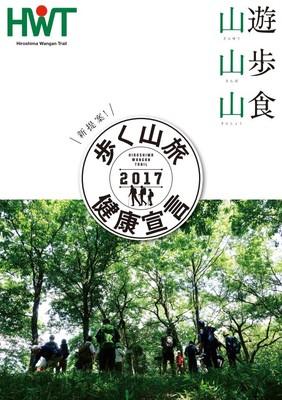 信金BF:山遊山歩山食ポスター1.jpg
