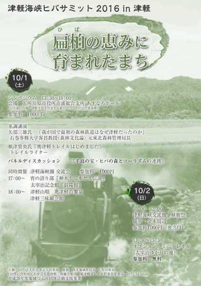 hiba_summit2016.jpg