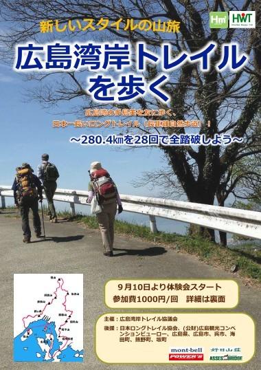 hiroshima1609.jpg