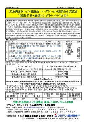 hiroshima_kunisaki.jpg