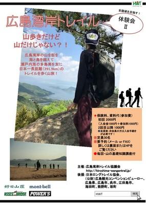 hiroshima_taiken.jpg