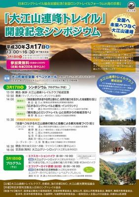 ooeyama1.jpg