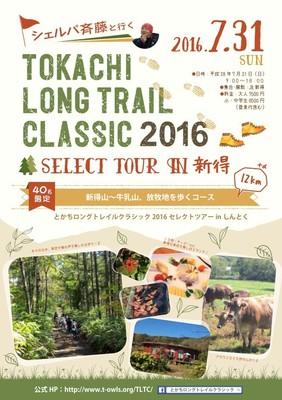 tokachi2016.jpg
