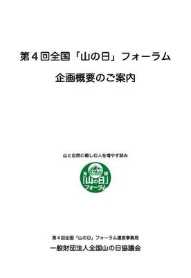 yamanohi_forum4.jpg