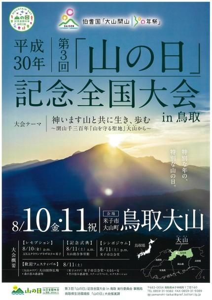 yamanohi_tottori.jpg